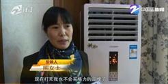 """新买的格力空调只是个摆设? 消费者猜测是""""二手""""的"""