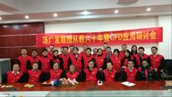 汤广发教授从教六十年暨CFD应用研讨会