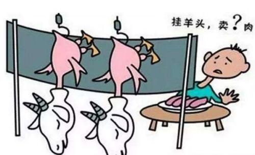 挂羊头卖狗肉