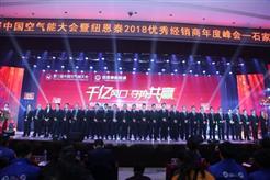 第三届中国空气能大会,揭秘热泵行业最新资讯